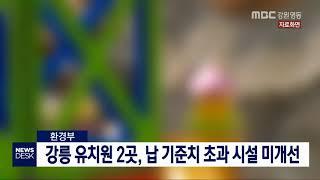 강릉 유치원 2곳, 납 기준치 초과 미개선