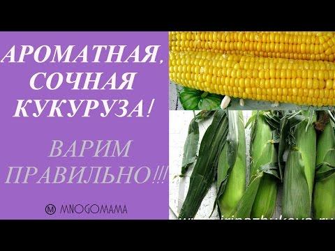 Как сделать варёную кукурузу мягкой и сочной