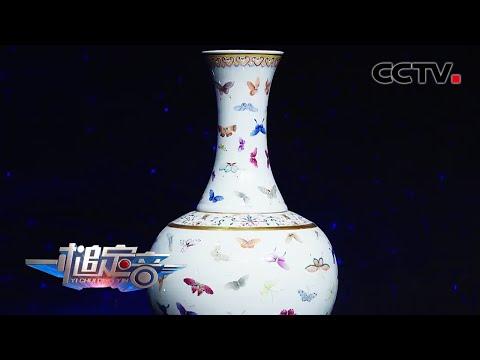 陸綜-一槌定音-20210801-以清光緒官窯百蝶瓶爲例 教你如何辨別古金與現代金?