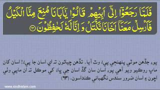 012 Surah Yousuf with Sindhi Translation -- Recited by Muhammad Siddique Minshawi