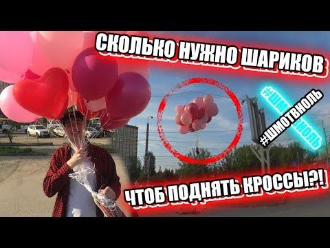#ШМОТВНОЛЬ - Сколько нужно шариков, чтоб поднять кроссовки в воздух?