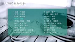 好听20首经典中文情歌 - 女歌手