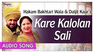 Kare Kalolan Sali | Hakam Bakhtari Wala , Daljit Kaur | Punjabi Hit Song | Priya Audio