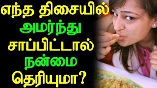 Endha Disaiyil Irunthu Saapittal Nanmai Theriyumaa..?