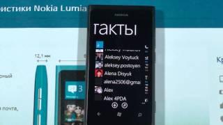 Обзор пользовательского интерфейса Мэтро в телефонах Windows Phone 7.5 на п