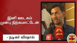 இனி ஊடகம் முன்பு நிற்க மாட்டேன் - நடிகர் விஷால் | Vishal | Media