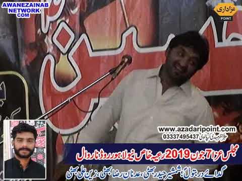 Zakir Muntazier Mehdi Majlis Aza 7 june 2019 raya khas narowal