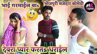 || COMEDY VIDEO || भौजी पकड़ाईल बाड़ी || Bhojpuri Comedy Video |MR Bhojpuriya