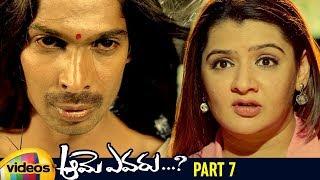 Aame Evaru Telugu Horror Movie HD | Aarthi Agarwal | Anil Kalyan | Dhanraj | Part 7 | Mango Videos