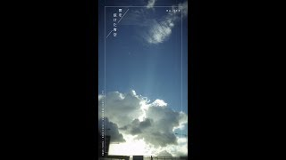 Da-iCE -「雲を抜けた青空」Lyric Video