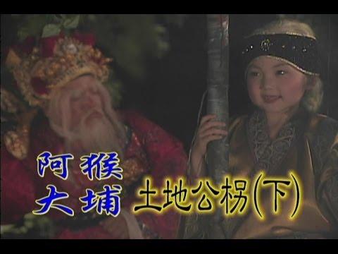 台劇-台灣奇案-阿猴大埔土地公柺