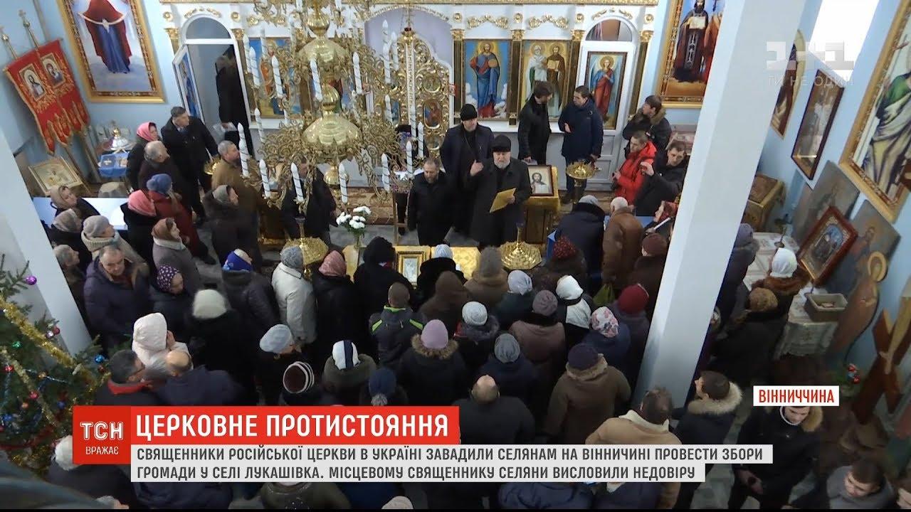 """На Вінниччині священики УПЦ МП привезли """"заїжджих"""" вірян, щоб зірвати голосування за перехід до ПЦУ"""