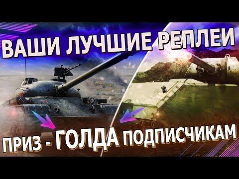 """Объект 140 и Maus - """"ВАШИ ЛУЧШИЕ РЕПЛЕИ в wot"""" . За лучшие бои world of tanks - ГОЛДА! Турнир."""