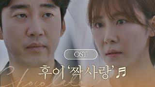 Download [MV] 후이(펜타곤) - '짝사랑' 〈초콜릿〉 OST Part. 8 ♪ Mp3/Mp4