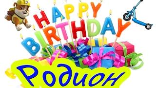 Поздравление с днем рождения родион 8