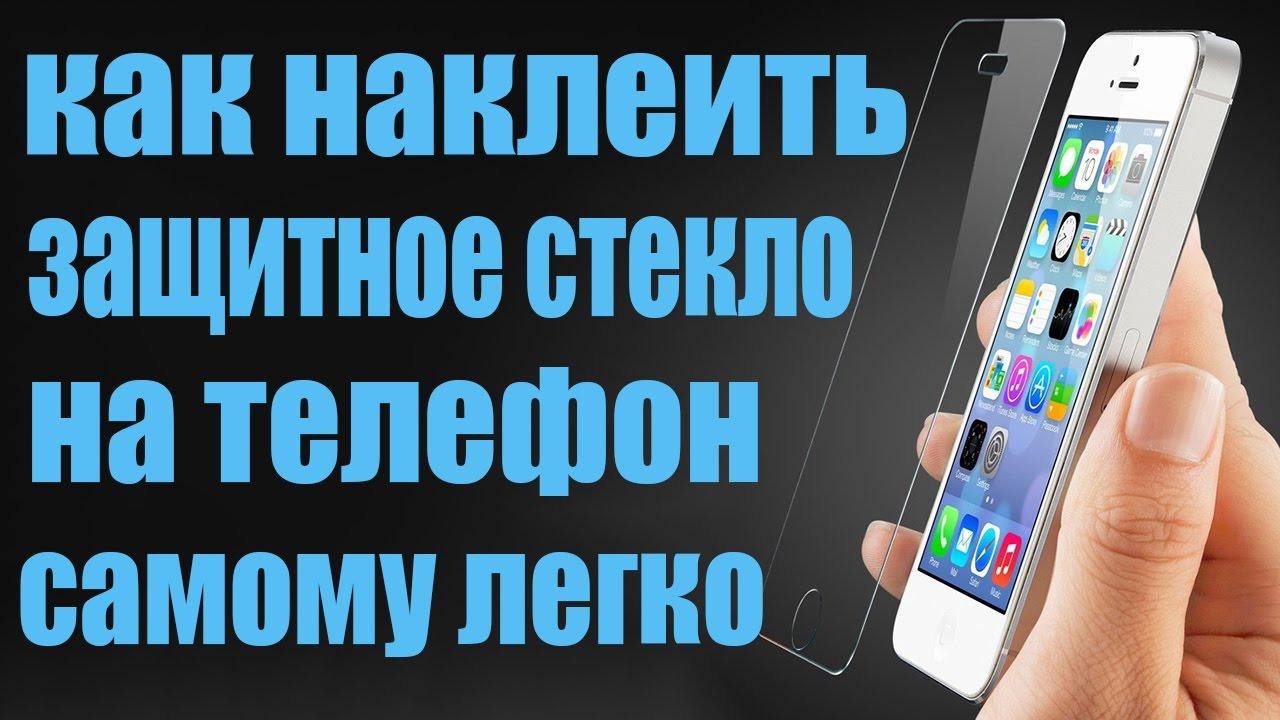 Наклеить защитное стекло на смартфон в домашних условиях 150