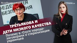 Третьякова и дети низкого качества. Почему в «Слуге народа» заговорили о стерилизации украинцев|#687
