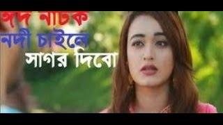 Nodi Chaile Sagor Dibo Bangla( Eid Ul Azha) Romantic  Natok 2016 Ft Ahona Emon full HD