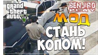 GTA 5 - СТАНОВИМСЯ КОПОМ! - Mods Police Mod 1.0b ★ Let's Play [60 FPS] PC