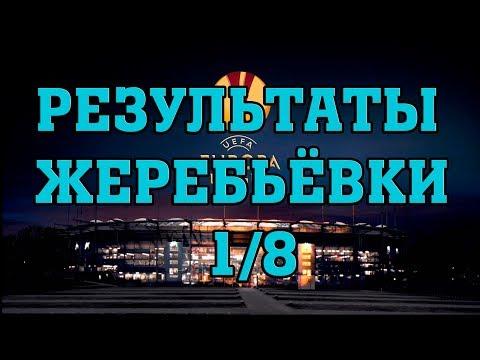 Жеребьевка Лиги Европы, результаты пар 1/8. Футбол
