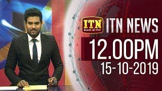 ITN News 2019-10-15 | 12.00 PM