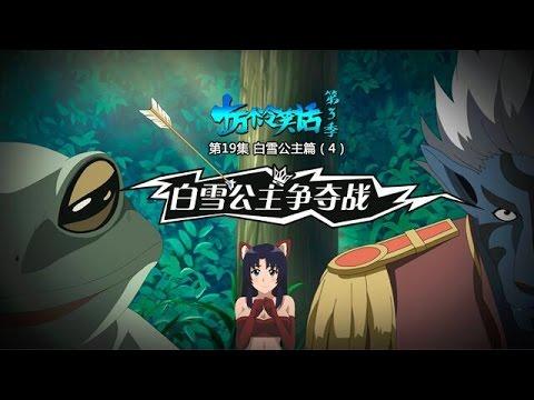 陸漫-十萬個冷笑話S3-EP 19 白雪公主04