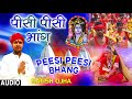 PEESI PEESI BHANG | NEW BHOJPURI KANWAR BHAJAN AUDIO 2018 | SINGER - SATISH OJHA | HAMAARBHOJPURI