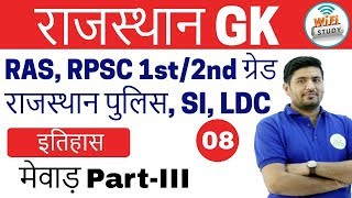 8:00 PM Rajasthan GK by Praveen Sir | History Day-8 | मेवाड़ Part-III