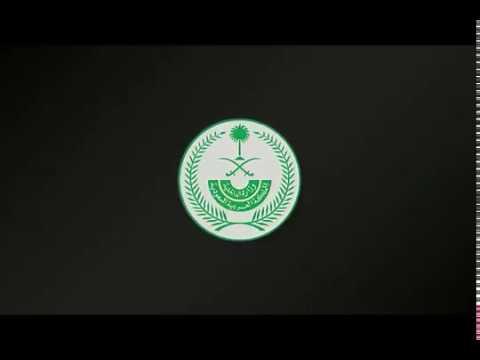 فيديو: تعرف على مزايا بطاقة الهوية السعودية الجديدة