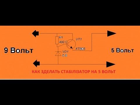 Стабилизатор с 12 на 5 вольт