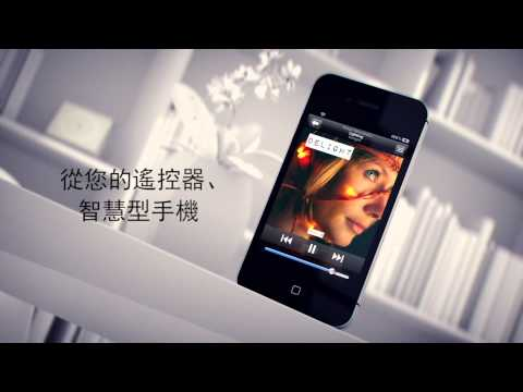 Playmaker by Bang & Olufsen (Chinese Traditional)