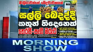 Siyatha Morning Show | 22.05.2020