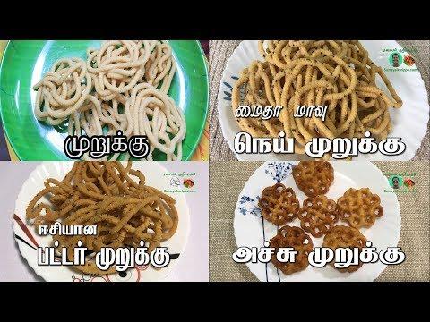 தீபாவளி பலகாரம் 4 வகை முறுக்கு | Diwali Snacks Murukku Recipe in Tamil | Samayalkurippu
