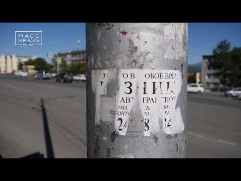 Убрать листовки с остановок и столбов заставляет жителей Петропавловска телефонный робот