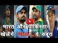ICC Champions Trophy 2017 Semi-Finals | England Vs Pakistan & India Vs Bangladesh | Match Analysis
