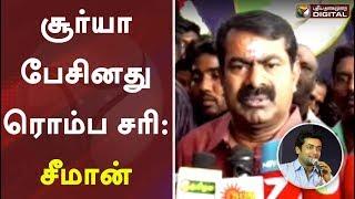 சூர்யா பேசினது ரொம்ப சரி : சீமான் | Seeman supports Surya | Seeman Speech | Suriya Speech