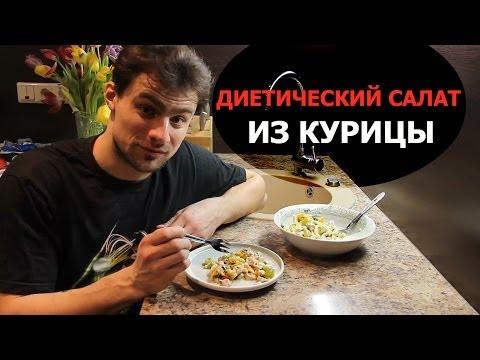 Рецепт диетического салата из курицы с большим содержанием белка