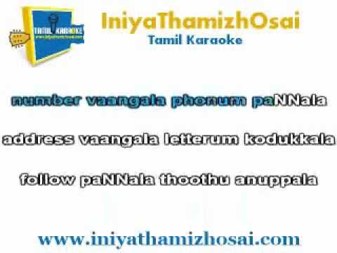 masama aaru masama Karaoke with lyrics