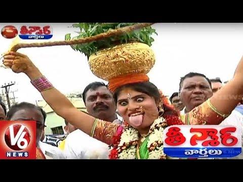 Mahankali Ustava Committee Offers Telangana Bangaru Bonam To Goddess Kanaka Durga | Teenmaar News
