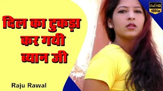 Dil Ka Tukda ( दिल का टुकड़ा )| Raju Raval | Mana Gurjari | Latest  Dj Rajasthani Album Songs