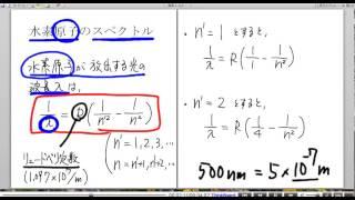 高校物理解説講義:「ボーアの原子模型」講義8