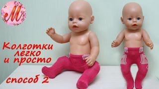 Как сшить колготки для куклы способ 2