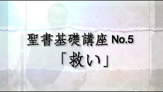 "聖書基礎講座 No.5  「救い」 BIBLE BASIC COURSE 5 ""salvation"""