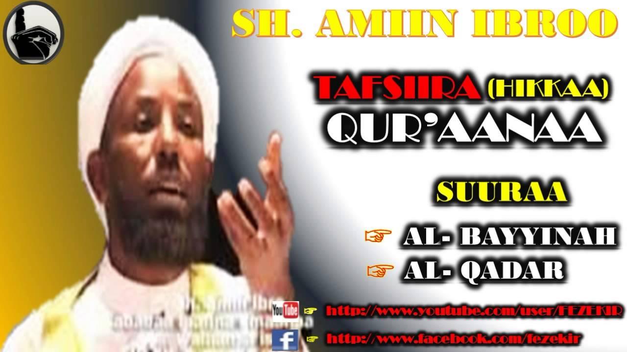 Tafsiira Qur'aana-Suuraa Al-Bayyinah  fi Al-Qadr - SH. Amiin Ibroo