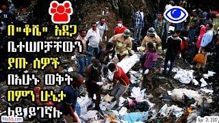 """በ""""ቆሼ"""" ፍንዳታ ቤተሠቦቻቸውን ያጡ ሰዎች በአሁኑ ወቅት በምን ሁኔታ ላይ ይገኛሉ - Addis Ababa Koshe Sefere - VOA"""