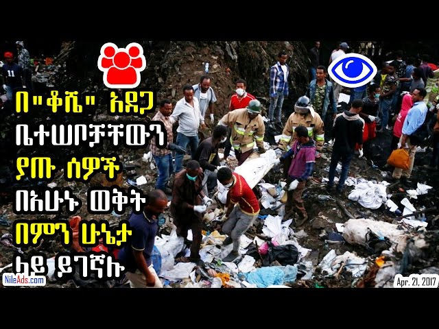 Addis Ababa Koshe Sefere current situation - VOA