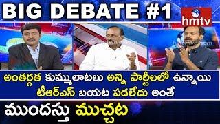 కేసిఆర్ ముందస్తు ముగ్గులోకి ఉత్తమ్ దిగిపోయారా? | Debate on TS Political Parties Challenge #1 | hmtv