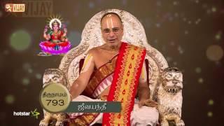 Lakshmi Sahasaranaamam 09/13/16