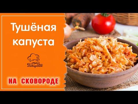 Как тушить капусту на сковороде, простой рецепт тушеной капусты