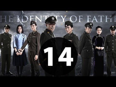 父亲的身份 第14集【未删减 40集 1080P版】|(陈建斌、俞飞鸿、冯恩鹤领衔主)2016 最好看的谍战戏 没有之一